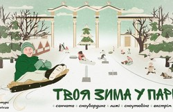 Незабаром у Львові запрацює перший Зимовий парк