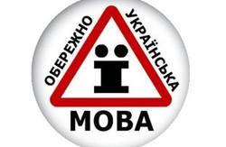 У Львові знають, як грамотно перекладати запозичені слова українською