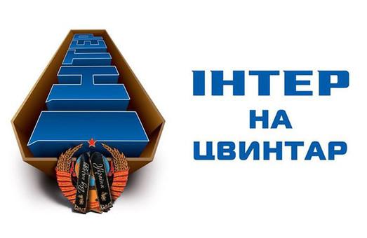 У Львові збирають гроші на білборд проти «Інтера»