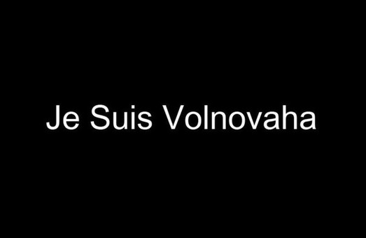Львів`яни вшанують пам`ять загиблих у Волновасі