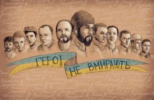 Післязавтра у Львові вшанують пам`ять перших загиблих героїв Небесної сотні