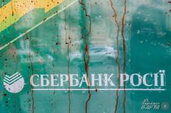 У Львові вітрини «Сбербанку Росії» кровоточили після окроплення свяченою водою (ФОТО)