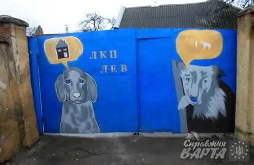 """Тепер у ЛКП """"Лев"""" буде й ветеринарна клініка"""