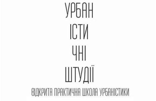 Львів`янам безкоштовно розкажуть про архітектуру та її тонкощі