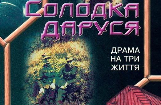 """Український бестселер """"Солодка Даруся"""" нарешті екранізують"""