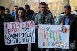 Як у Львові під податковою волонтери страйкували (ФОТО)