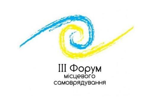 У Львові триває Всеукраїнський форум місцевого самоврядування