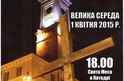 1 квітня у Львові пройде Хресна Дорога