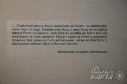 """У Львові розпочався мистецько-сакральний проект """"проВІРУ"""" (ФОТО)"""