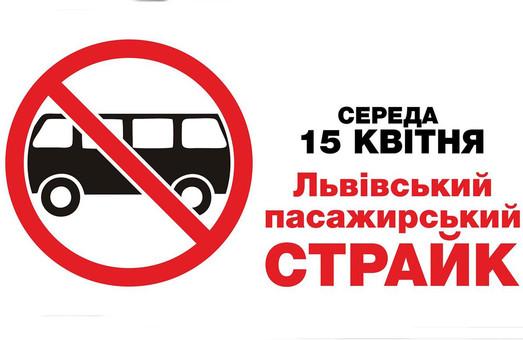 Через підняття цін у маршрутках львів'яни влаштують пасажирський страйк