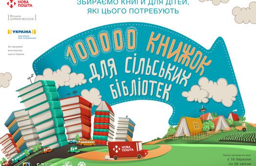 У львівських школах збирають книги для сільських бібліотек