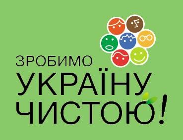 У Львові відбудеться Всеукраїнський фестиваль чистоти