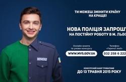 У Львові достроково розпочався набір у нову патрульну службу