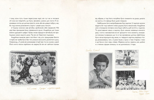 Мати Кузьми Скрябіна написала книгу-спогад про сина