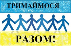 Львівські волонтери об`єднаються у один великий живий ланцюг