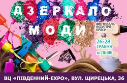 """У Львові пройде фестиваль краси """"Дзеркало моди"""""""