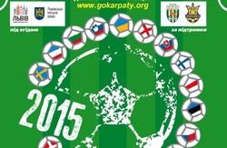 """У Львові стартує міжнародний футбольний турнір """"Єврофан-2015"""""""