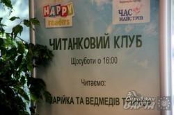 """У Львові стартує безкоштовна атракція для дітей """"Читанкові клуби"""" (ФОТО)"""