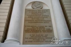 У Львові на вул. Стефаника, 2, відкрили меморіальну дошку (ФОТО)