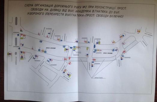 Попри обіцянки перехрестя пр. Свободи - вул. Гнатюка закрили на тривалий ремонт