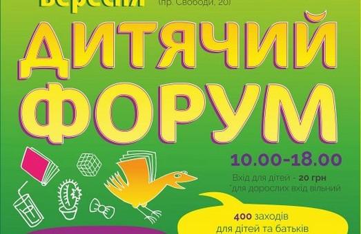 У рамках Форуму видавців у Львові вперше відбудеться Дитячий форум