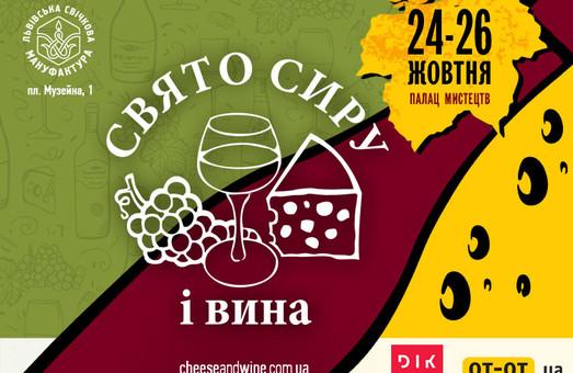 У Львові розпочалось Свято Сиру та Вина