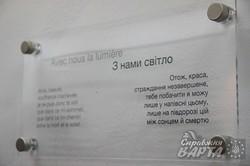 """У Львові розпочався українсько-французький проект """"Immanuel"""" (ФОТО)"""