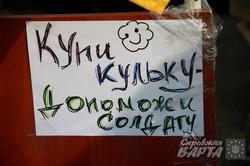 У центрі Львова небайдужі волонтери збирають допомогу бійцям зони АТО (ФОТО)