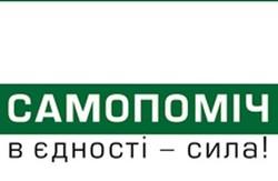 """Партія «Об'єднання """"Самопоміч""""»"""