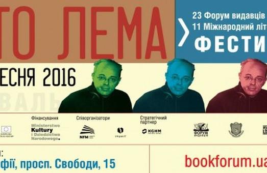 Місто Лева стане містом Лема: Форум у Львові