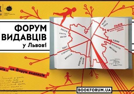Офіційно стартував 23 Форум видавців у Львові