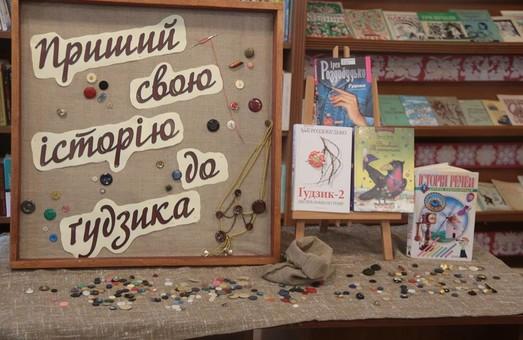 У Львівській обласній бібліотеці відзначили Всесвітній День ґудзиків (ФОТО)