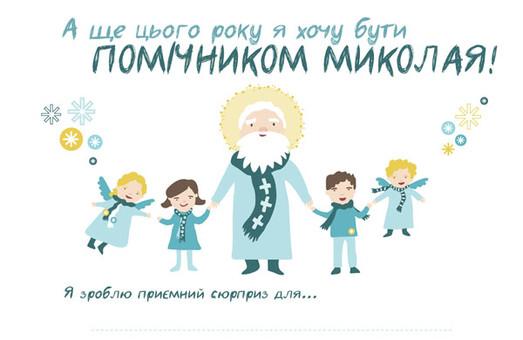 У Львові вп'яте стартувала акція «Подаруй дитині свято»
