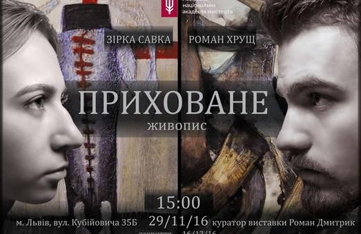 У Львові відкрили виставку молодих художників