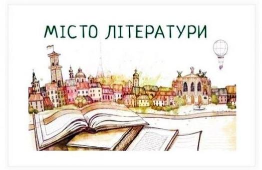 Львівському титулу «Місто літератури ЮНЕСКО» вже рік