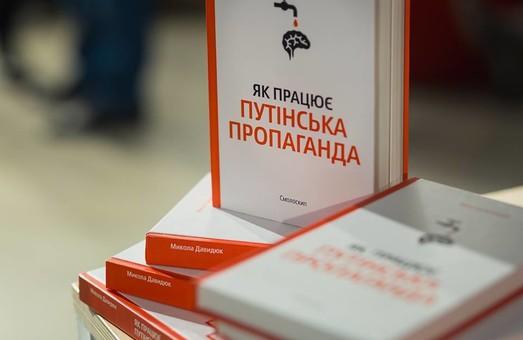 У Львові розкажуть про путінську пропаганду
