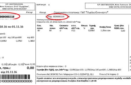 Львівобленерго тепер приймає показники по е-мейлу