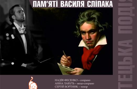 У Львові вшанують Василя Сліпака