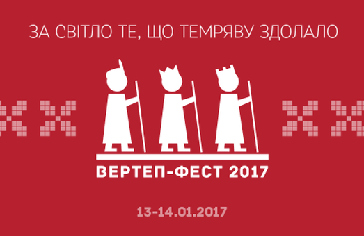 Всеукраїнський Вертеп-фест запрошує колективи Львова та області до Харкова