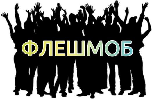У Львові відбудеться флеш-моб щодо прав людини