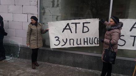 Львів'яни проти «АТБ»