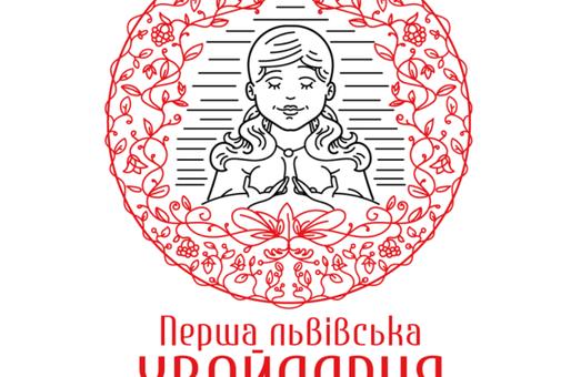 «Перша Львівська хвойдарня» –фікція