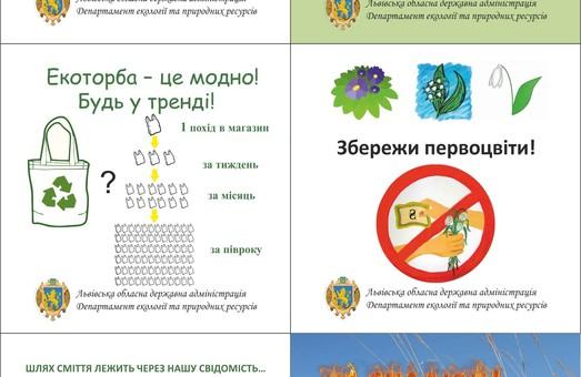 """""""Еко-торба - це модно!"""": на Львівщині поширюють екологічні листівки"""