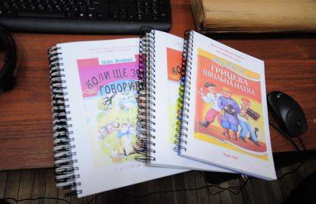 У Львові публічним бібліотекам і спецшколам передали книги для незрячих дітей (ФОТО)