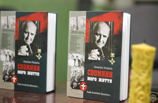 У Львові представили книгу українця, який пережив Аушвіц