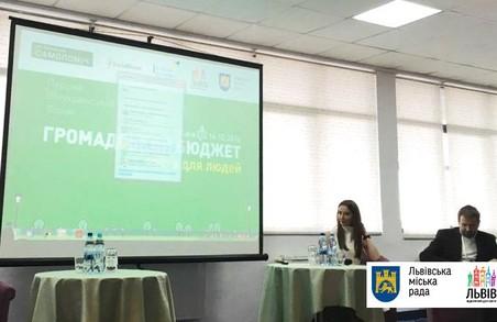 У Львові обговорили досвід громадських бюджетів