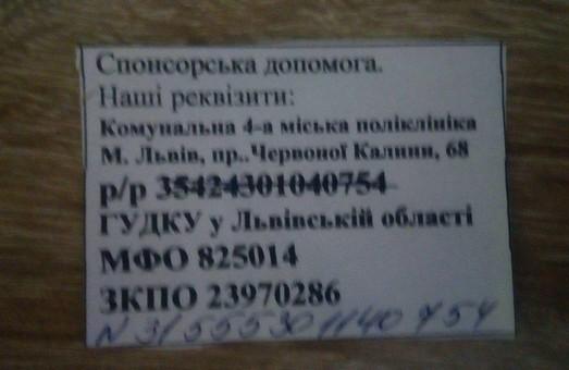 """Як львівські медики вимагають від пацієнтів """"добровільних"""" пожертв"""