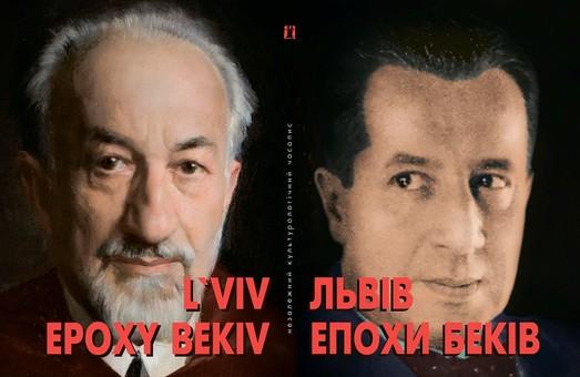 Часопис «Ї» представить «Львів епохи Беків»