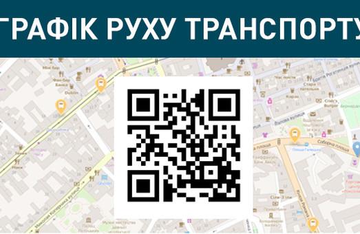Відслідкувати рух транспорту у Львові можна за допомогою наліпок