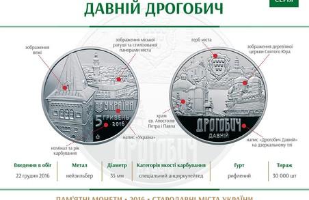 Нацбанк ввів у обіг монету «Давній Дрогобич»